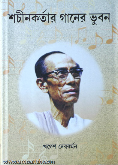 Sachin Dev Burman, 